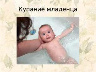 Купание младенца