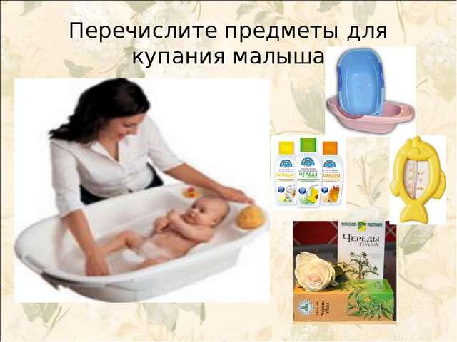 Перечислите предметы для купания малыша