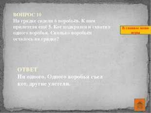 ВОПРОС11 На столе лежат две монеты, в сумме они дают 3 рубля. Одна из них - н