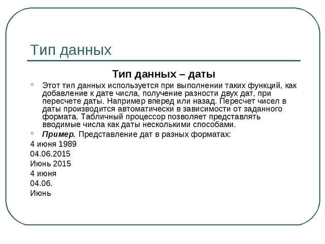 Тип данных Тип данных – даты Этот тип данных используется при выполнении таки...