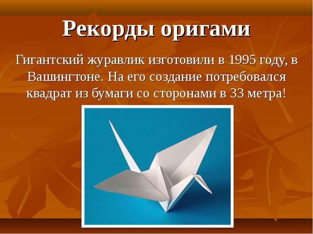 Рекорды оригами Гигантский журавлик изготовили в 1995 году, в Вашингтоне. На...