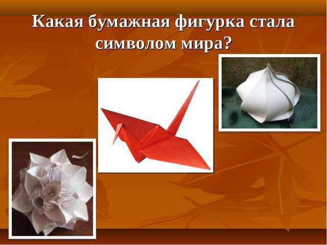 Какая бумажная фигурка стала символом мира?