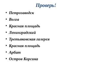 Проверь! Петрозаводск Волга Красная площадь Ленинградский Третьяковская