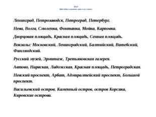ТЕСТ -Подумайте и ответьте, какое слово лишнее:   Ленинград, Петрозаводск, П