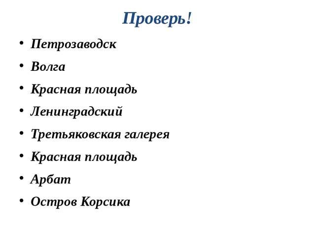 Проверь! Петрозаводск Волга Красная площадь Ленинградский Третьяковская...
