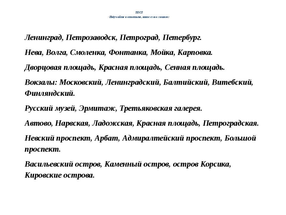 ТЕСТ -Подумайте и ответьте, какое слово лишнее:   Ленинград, Петрозаводск, П...