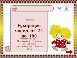 Нумерация чисел от 21 до 100 Фокина Л. П., Математика, 2 класс ст. Евсино Но