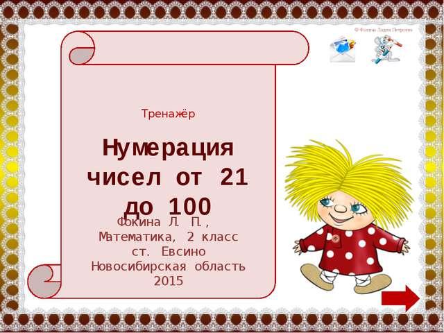 Нумерация чисел от 21 до 100 Фокина Л. П., Математика, 2 класс ст. Евсино Но...