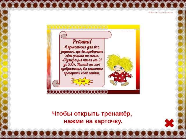 Чтобы открыть тренажёр, нажми на карточку. © Фокина Лидия Петровна