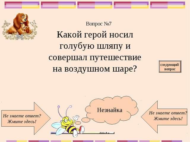 Не знаете ответ? Жмите здесь! Не знаете ответ? Жмите здесь! следующий вопрос...