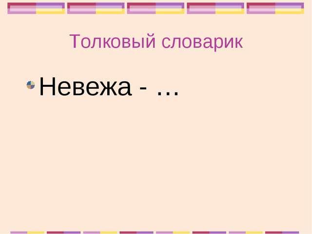 Толковый словарик Невежа - …
