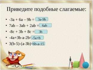 Приведите подобные слагаемые: -3а + 6а – 9b = 7ab– 3ab+ 2ab= -8c+ 3b+ 8c