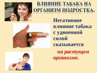 Негативное влияние табака с удвоенной силой сказывается на растущем организме.