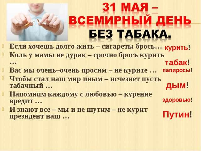 Если хочешь долго жить – сигареты брось… Коль у мамы не дурак – срочно брось...