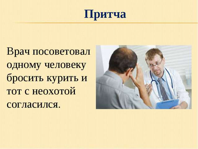 Притча Врач посоветовал одному человеку бросить курить и тот с неохотой согла...