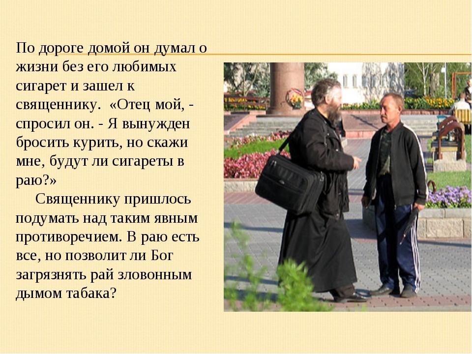 По дороге домой он думал о жизни без его любимых сигарет и зашел к священнику...