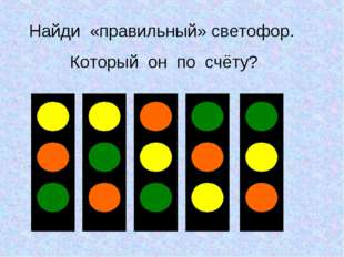 Найди «правильный» светофор. Который он по счёту?