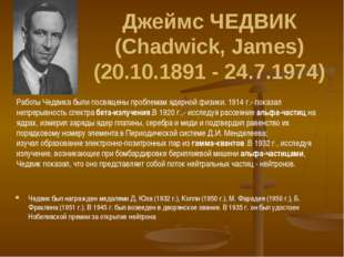 Джеймс ЧЕДВИК (Chadwick, James) (20.10.1891 - 24.7.1974) Чедвик был награжден