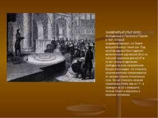 ЗНАМЕНИТЫЙ ОПЫТ ФУКО, проведенный в Пантеоне в Париже в 1851, который продемо