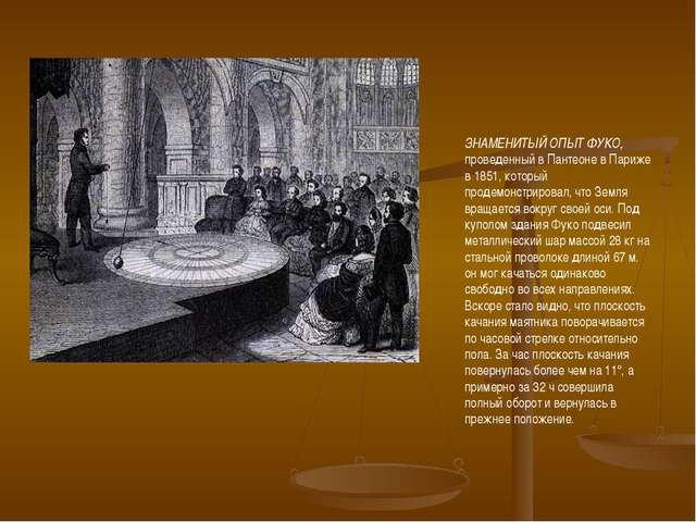 ЗНАМЕНИТЫЙ ОПЫТ ФУКО, проведенный в Пантеоне в Париже в 1851, который продемо...