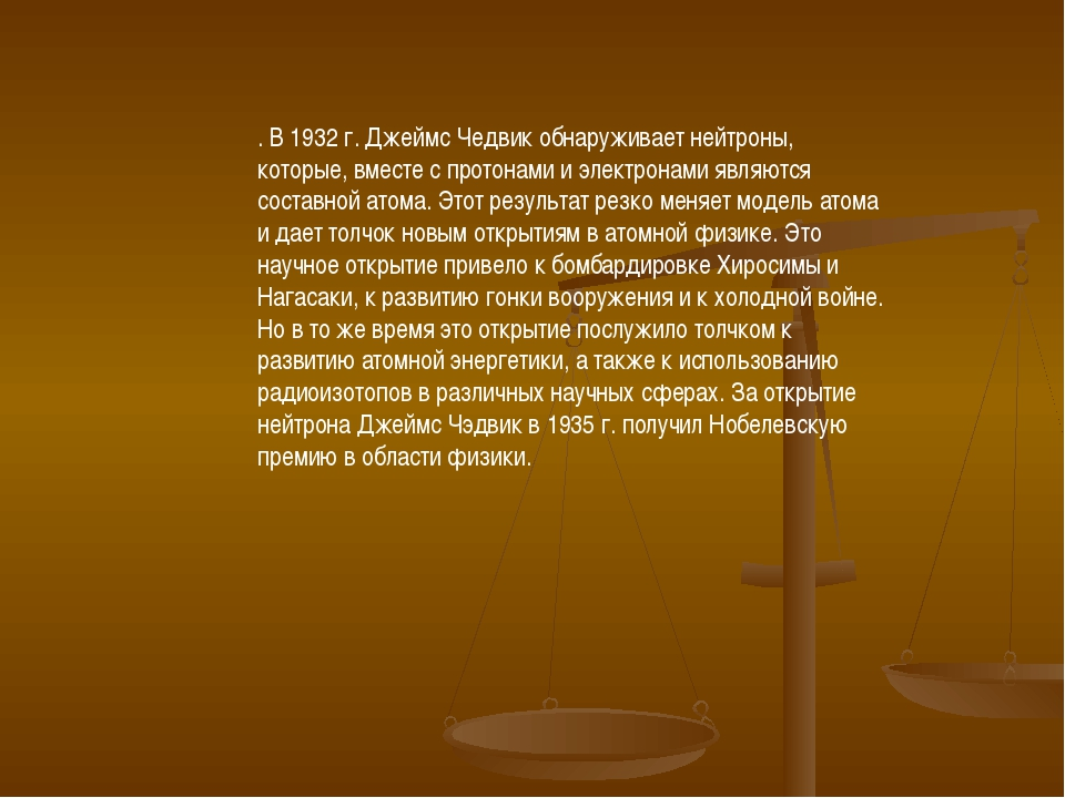 . В 1932 г.Джеймс Чедвик обнаруживает нейтроны, которые, вместе с протонами...