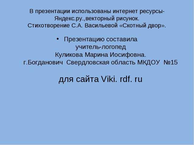 В презентации использованы интернет ресурсы- Яндекс.ру.,векторный рисунок. Ст...