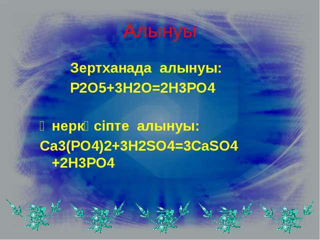Алынуы Зертханада алынуы: P2O5+3H2O=2H3PO4 Өнеркәсіпте алынуы: Ca3(PO4)2+3H2S...