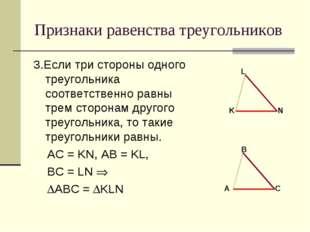 Признаки равенства треугольников 3.Если три стороны одного треугольника соотв