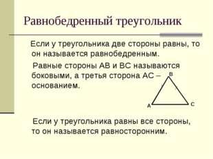 Равнобедренный треугольник Если у треугольника две стороны равны, то он назыв