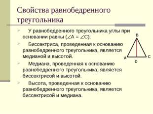 Свойства равнобедренного треугольника У равнобедренного треугольника углы при