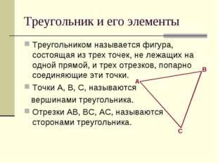 Треугольником называется фигура, состоящая из трех точек, не лежащих на одной