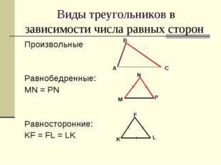 Виды треугольников в зависимости числа равных сторон Произвольные Равнобедрен