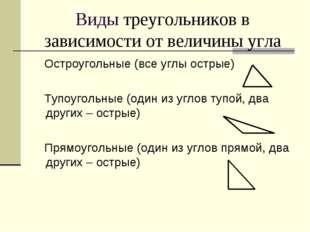 Виды треугольников в зависимости от величины угла Остроугольные (все углы ост