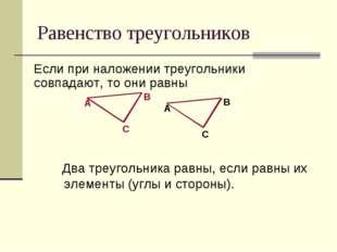 Равенство треугольников Два треугольника равны, если равны их элементы (углы