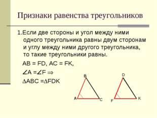 Признаки равенства треугольников 1.Если две стороны и угол между ними одного