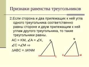 Признаки равенства треугольников 2.Если сторона и два прилежащих к ней угла о