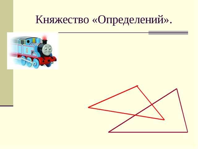Княжество «Определений».