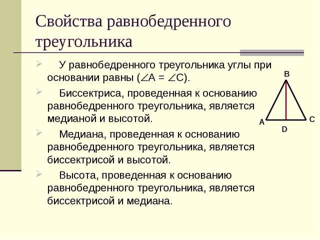 Свойства равнобедренного треугольника У равнобедренного треугольника углы при...
