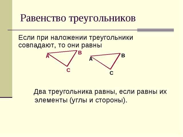 Равенство треугольников Два треугольника равны, если равны их элементы (углы...