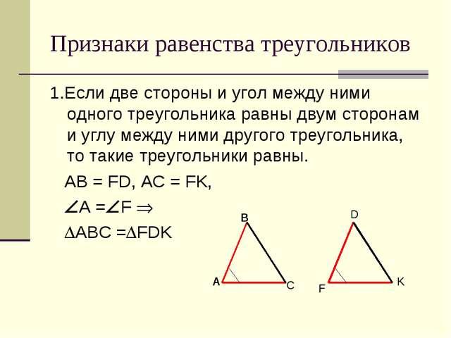 Признаки равенства треугольников 1.Если две стороны и угол между ними одного...