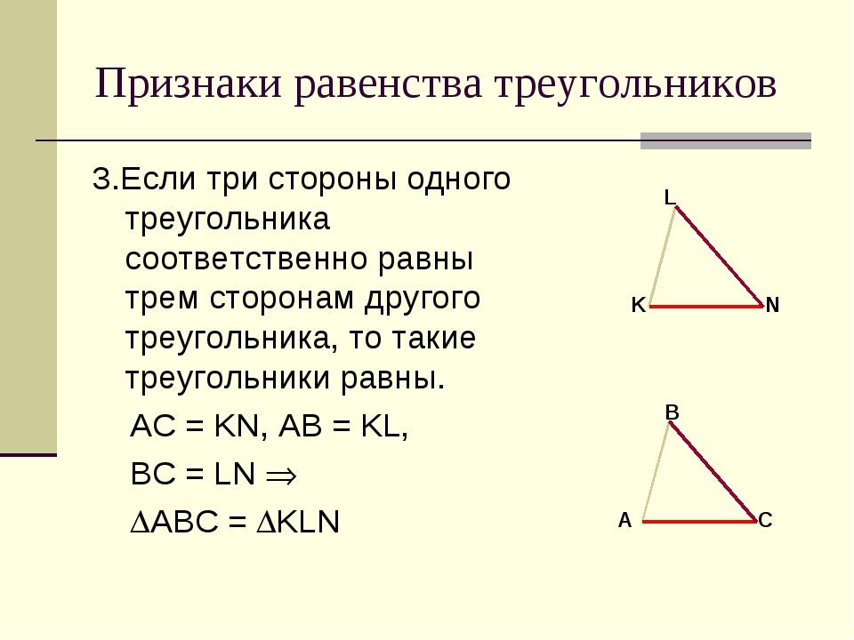 Признаки равенства треугольников 3.Если три стороны одного треугольника соотв...