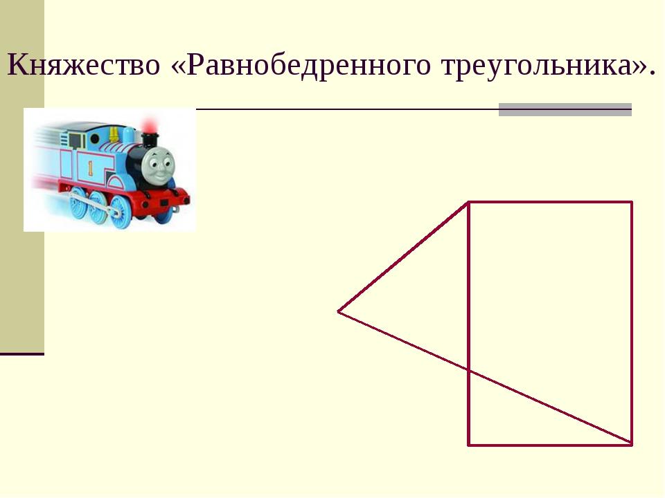 Княжество «Равнобедренного треугольника».