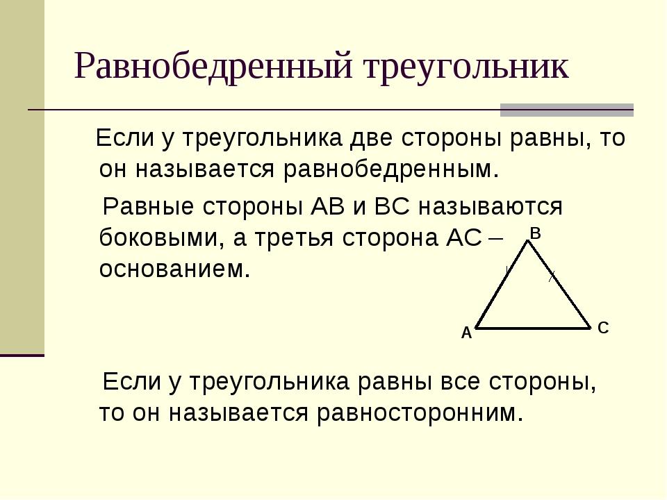 Равнобедренный треугольник Если у треугольника две стороны равны, то он назыв...