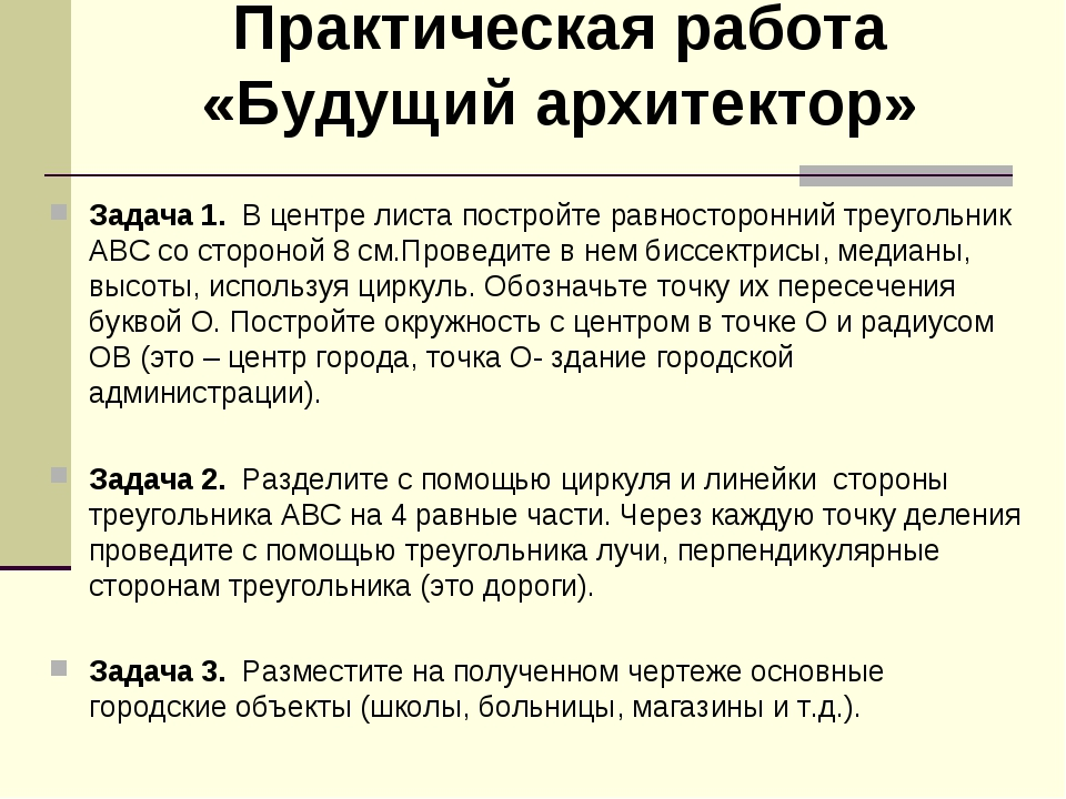 Практическая работа «Будущий архитектор» Задача 1. В центре листа постройте р...