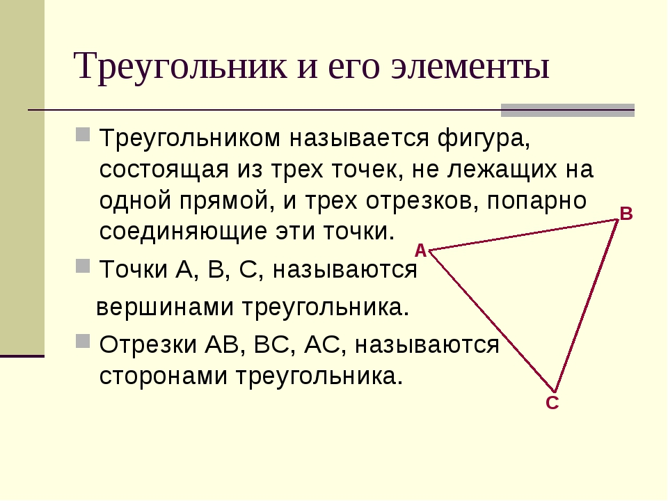 Треугольником называется фигура, состоящая из трех точек, не лежащих на одной...