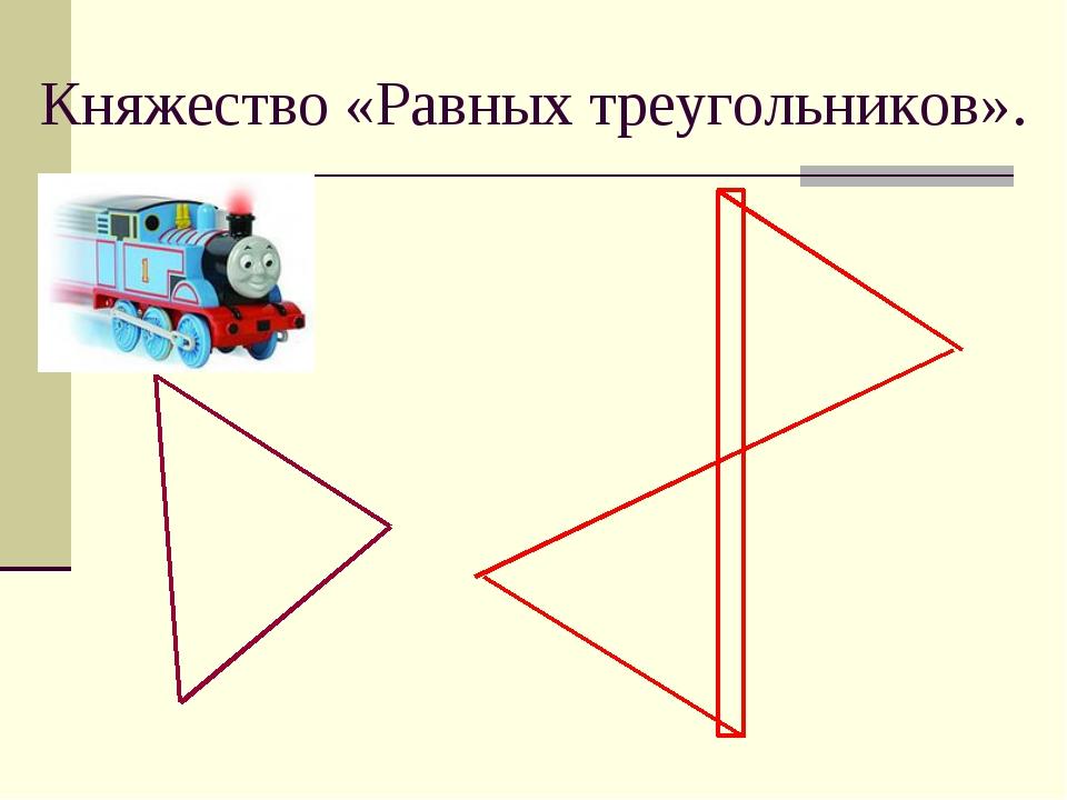 Княжество «Равных треугольников».