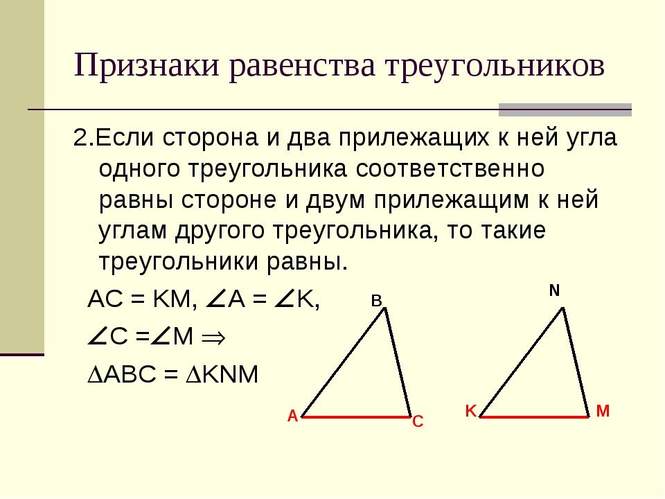 Признаки равенства треугольников 2.Если сторона и два прилежащих к ней угла о...