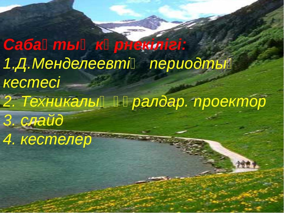 Сабақтың көрнекілігі: 1.Д.Менделеевтің периодтық кестесі 2. Техникалық құр...