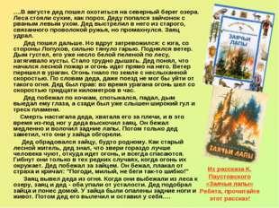 Из рассказа К. Паустовского «Заячьи лапы» Ребята, прочитайте этот рассказ! ….
