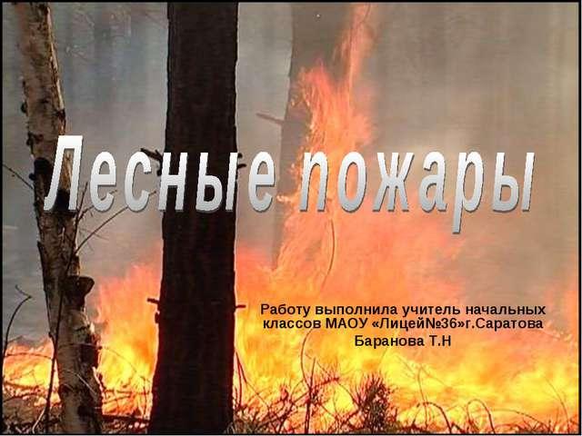 Работу выполнила учитель начальных классов МАОУ «Лицей№36»г.Саратова Баранова...